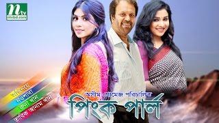Bangla Natok 2017 (পিংক পার্ল) | By Asim Gomez