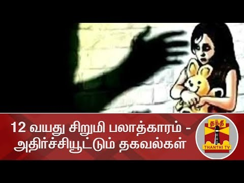 Xxx Mp4 12 வயது சிறுமி பலாத்காரம் அதிர்ச்சியூட்டும் தகவல்கள் Chennai Minor Rape Case Thanthi TV 3gp Sex
