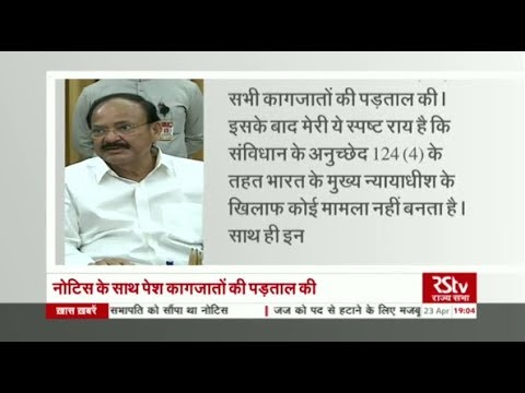 Xxx Mp4 RS Chairman Rejects Oppn S Notice To Remove CJI 3gp Sex