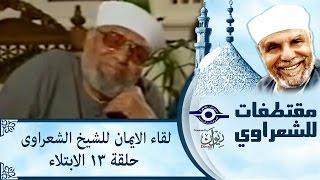الشيخ الشعراوى | لقاء الايمان | الحلقة ١٣ - الابتلاء