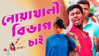 নোয়াখালী বিভাগ চাই | New Bangla Funny Video | Mojar Tv