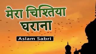 Mera Chishtiya Gharana || Audio Song || Aslam Sabri || Sonic Qawwali || Popular Qawwali