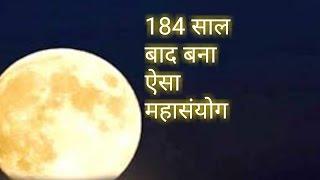 शरद पूर्णिमा 2016 - फिर 184 साल बाद दिखेगा ऐसा चंद्रमा Sharad Purnima 2016 Time, Puja Vidhi