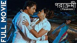 Parakrami (HD) - Superhit Bengali Movie - Mihir Das   Rali Nandi   Aprajita Mohanty