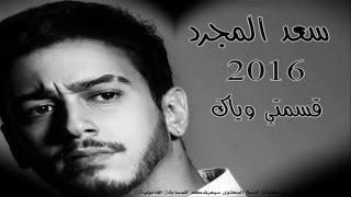 سعد المجرد 2016 جديد وحصري