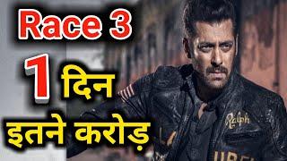 Eid 2018: Race 3 | 1st Day Collection | Salman Khan