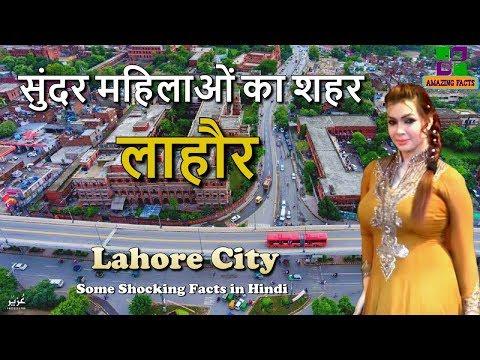 Xxx Mp4 लाहौर सुंदर महिलाओं का शहर Lahore Amazing Facts In Hindi 3gp Sex