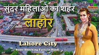 लाहौर सुंदर महिलाओं का शहर // Lahore Amazing Facts in Hindi