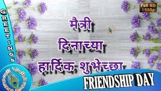 Friendship Day Marathi Status, Whatsapp Video Download, Happy Friendship Day 2018