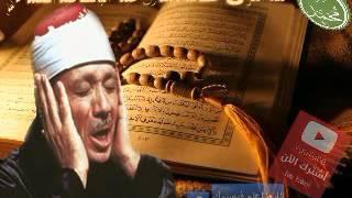 القران الكريم : سورة الكوثر بصوت القارئ عبد الباسط عبد الصمد رحمه الله