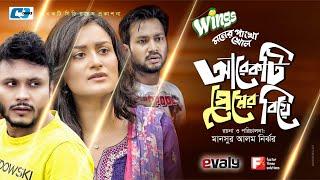 Arekti Premer Biye | Mishu Sabbir | Salha Nadia | Tanzim Hasan Anik | Bangla New Eid Natok 2019