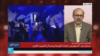 ما هو وقع نتائج الانتخابات الفرنسية في الشارع الإيراني؟