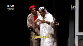 جمال الردهان وسلطان الفرج لايشم فيني ريحة خيار - مسرحية #البيدار