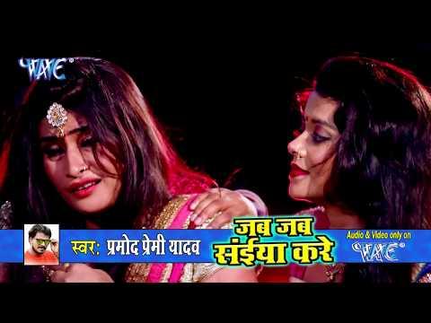 Xxx Mp4 Pramod Premi का NEW सुपरहिट VIDEO SONG Sadi Ke Pin Gad Gail Na Superhit Bhojpuri Songs 2018 3gp Sex