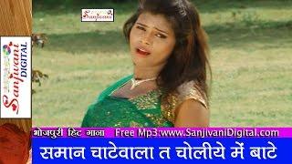 HD सामान चाटेबला ता चोलिये में बाटे || 2014 New Hot Bhojpuri Song || Sonu Tiwari, Khushboo Uttam