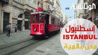 مدن عالمية | اسطنبول 2019