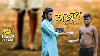 অভাব   Ovab   Bangla Heart Touching ShortFilm 2018   Din Mojur Production
