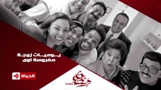 برومو (6) مسلسل يوميات زوجه مفروسة أوي - رمضان 2015 | Official Trailer