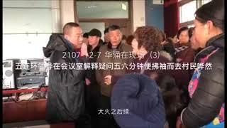 北京排华、驱赶外来人口:华涌在现场12月7日(续 躲避追捕)