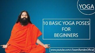 10 Yoga Poses for Beginners   Swami Ramdev