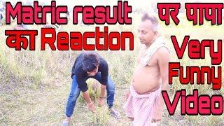 Comedy 02 !! बिहार मैट्रिक रिज़ल्ट 2018 !! एहू साल फेल !! Mukesh video express!!
