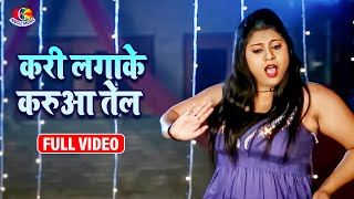 करी लगाके करुआ तेल राजा लाहे लाहे ! Choliya Mein Marata Current | Firoz Bihari  | Angle Music