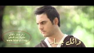 اغنية مسلسل الدالي - وائل جسار شبكة بنات فلسطين