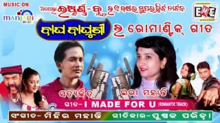 Bagha Baghuni l I Made For You l Ira, Satyajit l Eastern Opera