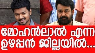 Mohanlal Vijay movie Jilla director's that words about Mohanlal