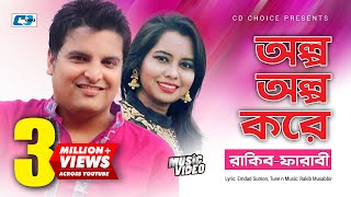 Alpo Alpo Kore | Rakib Musabbir | Farabee | Jonom Jonom Tomake | Bangla Hits Music Video
