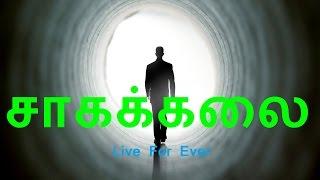 சாகக்கலை| Live For Ever | Sattaimuninathar