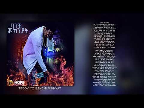 Xxx Mp4 Teddy Yo Banchi Miknyat ባንች ምክንያት New Ethiopian Music 2018 Official Audio W Lyrics 3gp Sex