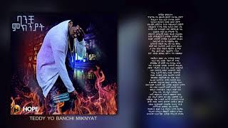 Teddy Yo - Banchi Miknyat | ባንች ምክንያት - New Ethiopian Music 2018 (Official Audio W/Lyrics)
