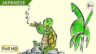 Turtle's Flute: Learn Japanese with subtitles - Story for Children