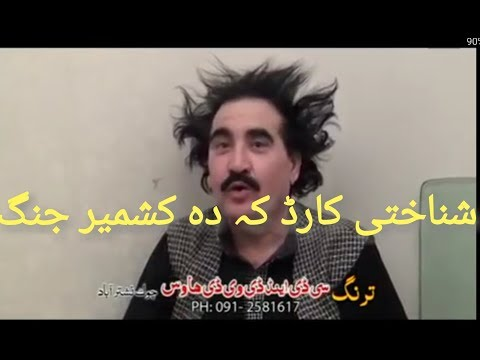 Xxx Mp4 Ismail Shahid Funny Comedy Pashto Drama شناختی کارڈ دے کہ دہ کشمیر جنگ Bulbulay Pakistan Mr Bean 3gp Sex