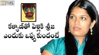Reasons Behind Chiranjeevi's Daughter Srija Marriage with Kalyan - Filmy Focus