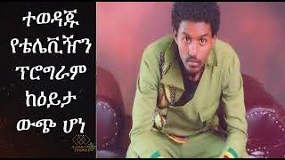 EthiopikaLink the insider news October 7 part 4