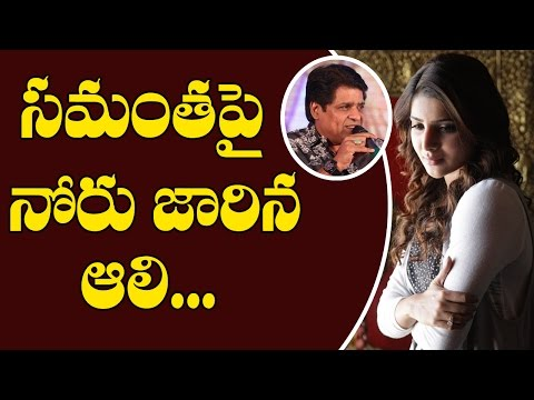 Samantha Upset with Ali Comments | Why Ali Targeting Samantha? | Tollywood News | Telugu Film News