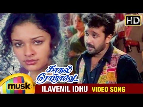 Xxx Mp4 Kadhal Rojave Tamil Movie Songs HD Ilavenil Idhu Video Song George Vishnu Pooja Ilayaraja 3gp Sex
