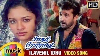 Kadhal Rojave Tamil Movie Songs HD | Ilavenil Idhu Video Song | George Vishnu | Pooja | Ilayaraja