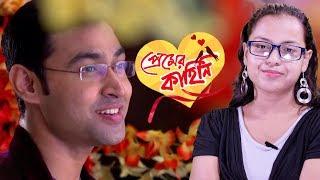 Ebar Ki Aditya Er Vai Er Sathe Piyar Biye Hobe? | Premer Kahini | Star Jalsha | Chirkut Infinity