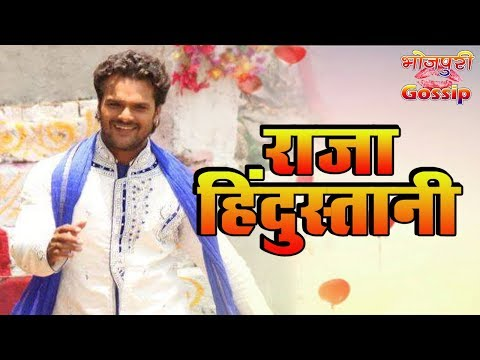 Xxx Mp4 Raja Hindustani Bhojpuri Movie राजा हिंदुस्तानी भोजपुरी मूवी लांच Khesari Lal Yadav 3gp Sex