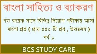 BCS Bangla Literature and Bangla Grammar Preparation -বিভিন্ন নিয়োগ পরীক্ষায় আসা বাংলা প্রশ্ন। P1