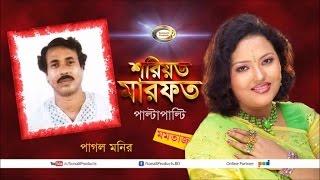 Momtaz, Pagol Manir - Sariat Marfot | Bangla Pala Gaan | Sonali Products