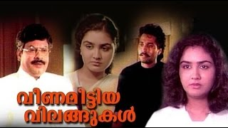 Veena Meettiya Vilangukal Malayalam Full Movie   Kalabhavan Mani, Lakshmi  Malayalam Full Movie 2016