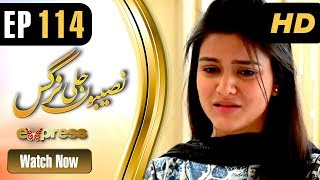 Drama  Naseebon Jali Nargis - Episode 114  Express Entertainment Dramas  Kiran Tabeer, Sabeha uploaded on 1 month(s) ago 1638 views