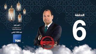 أهل الشر - حسن الهضيبي.. مرشد الإخوان الماسوني - حلقة كاملة