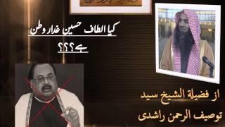 Kaya Altaf Hussain Ghadar E Watan hai ?? - Sheikh Tauseef Ur Rehman