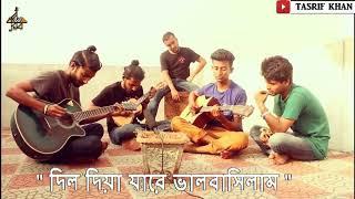 Dil_diya_jare_ValobashilaM_(CARPOKA)_NEW SONG