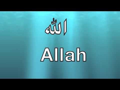 Allah - 99 Names (Nasheed: Duff)